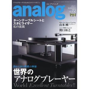 analog(アナログ) 2021年8月号|bookfan