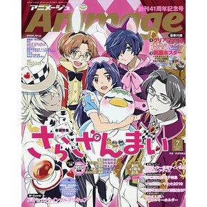 Animage アニメージュ 2019年7月号|bookfan
