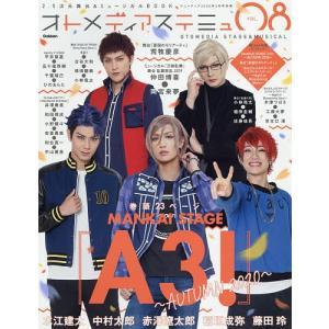 オトメディアステミュ(8) 2020年3月号 【アニメディア別冊】