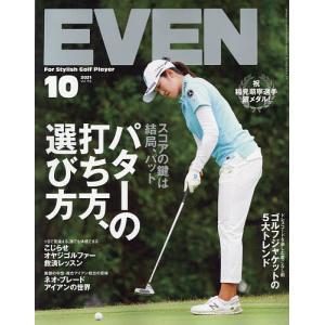 EVEN(イーブン) 2021年10月号|bookfan