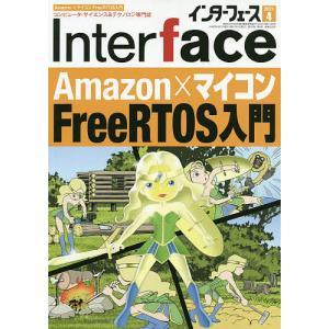 Inter face(インターフェース) 2021年4月号 bookfan