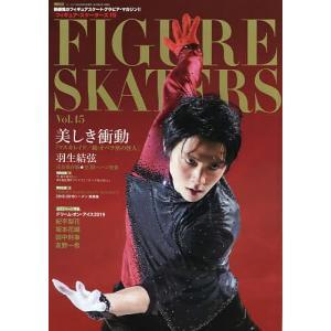 フィギュア・スケーターズ15 FIGURE SKATERS vol.15 2019年9月号 【イン・ロック増刊】