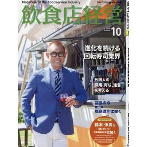 飲食店経営 2019年10月号/商業界(雑誌)の商品画像 ナビ