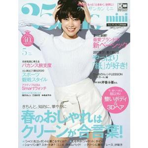 25ans mini 2020年5月号 【25ans増刊】