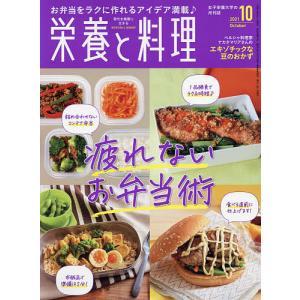 栄養と料理 2021年10月号|bookfan