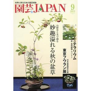 園芸Japan 2019年9月号