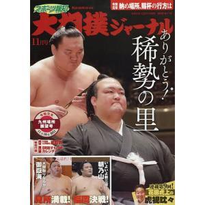 大相撲ジャーナル 2019年11月号