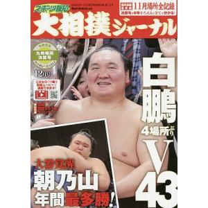 大相撲ジャーナル 2019年12月号