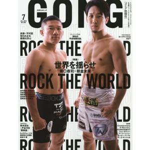 GONG格闘技 2019年7月号 【大相撲ジャーナル増刊】|bookfan
