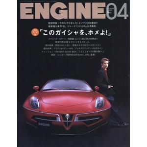 ENGINE 2019年4月号|bookfan