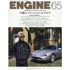 ENGINE 2017年5月号|bookfan