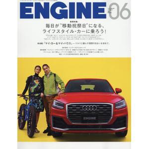 ENGINE 2017年6月号|bookfan