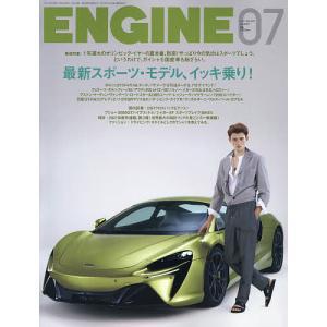 ENGINE 2021年7月号|bookfan