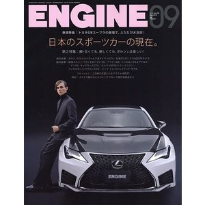 ENGINE 2019年9月号