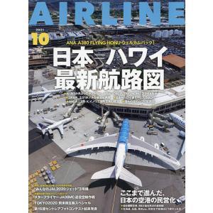AIR LINE (エアー・ライン) 2021年10月号 bookfan