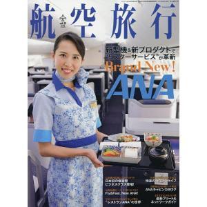 航空旅行(30) 2019年9月号 【AIR LINE(エアライン)別冊】