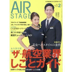 AirStage(エアステージ) 2021年2月号|bookfan