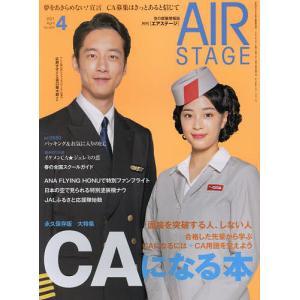 AirStage(エアステージ) 2021年4月号|bookfan