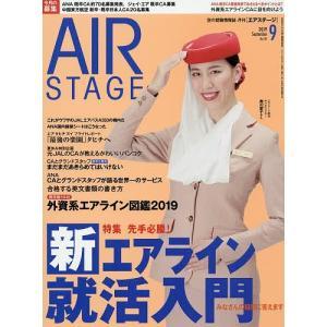 AirStage(エアステージ) 2019年9月号