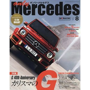出版社:交通タイムス社 発行年月日:2019年07月01日 雑誌版型:Aヘン