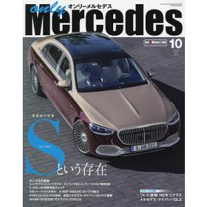 オンリーメルセデス 2021年10月号|bookfan