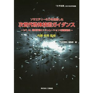 次世代粉体技術ガイダンス 2021年9月号 【化学装置別冊】|bookfan