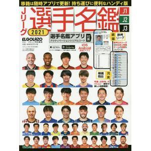 Jリーグ選手名鑑2021 J1・J2・J3 エルゴラッソ特別編集 ハンディ判 2021年3月号 【オプション増刊】|bookfan