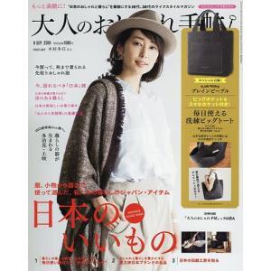 大人のおしゃれ手帖 2019年9月号