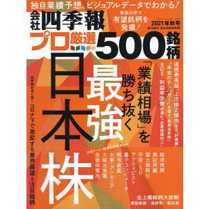 会社四季報別冊 2021年10月号|bookfan