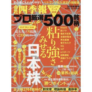 会社四季報別冊 2019年10月号