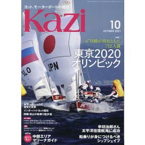 舵(Kazi) 2021年10月号|bookfan