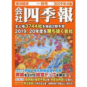 会社四季報 2019年10月号