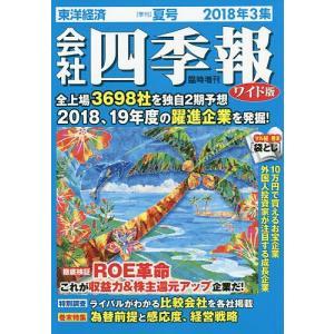 会社四季報増 2018年3集夏号ワイド版 20...の関連商品2