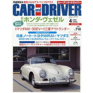 CAR and DRIVER 2021年4月号|bookfan