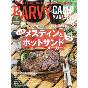 GARVY(ガルヴィ) 2021年10月号 bookfan