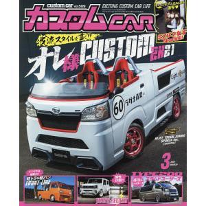 カスタムカー 2021年3月号|bookfan