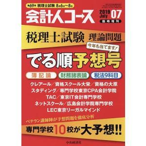 出版社:中央経済グルー 発行年月日:2019年06月06日 雑誌版型:B5