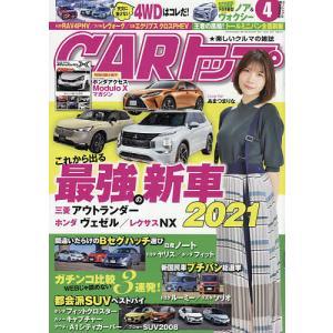 CARトップ(カートップ) 2021年4月号|bookfan