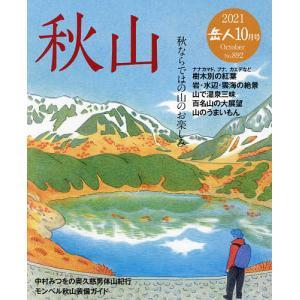 岳人 2021年10月号|bookfan