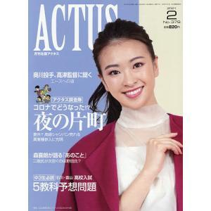 月刊北國アクタス 2021年2月号|bookfan