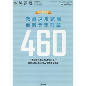 出版社:協同出版 発行年月日:2019年05月08日 雑誌版型:B5