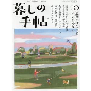 暮しの手帖 2021年2月号|bookfan