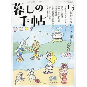 暮しの手帖 2021年8月号|bookfan