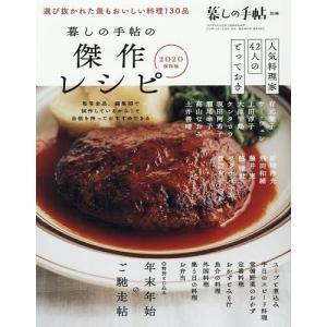 暮しの手帖の傑作レシピ 2020年1月号 【暮しの手帖別冊】