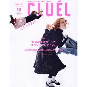 CLUEL(クルーエル) 2021年10月号|bookfan