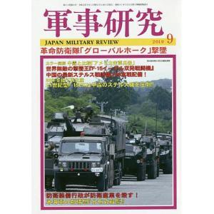 軍事研究 2019年9月号