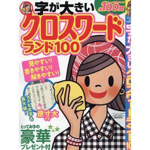 字が大きいクロスワードランド100 2021年10月号 【クロスワードランド増刊】 bookfan