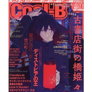Cool-B(クールビー) 2021年9月号|bookfan