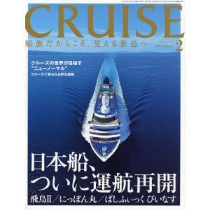 CRUISE(クルーズ) 2021年2月号|bookfan