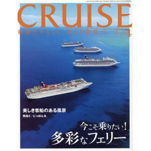 CRUISE(クルーズ) 2021年4月号|bookfan